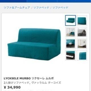 IKEA 2人がけソファベッド