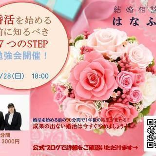 【4/28 18時】婚活セミナー 婚活を始める前に知るべき7つのSTEP