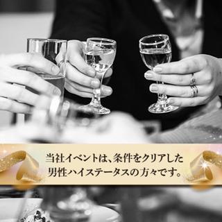 4月7日~14日開催!【既婚者限定】【30代・40代中心】