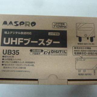 新品未使用★マスプロ★UB35★地デジ対応 UHFブースター/家庭...