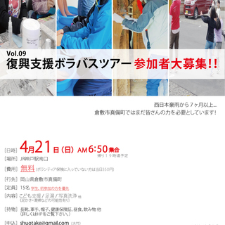 4/21(日) 復興支援ボランティアバス参加者募集中!【JR神戸発...