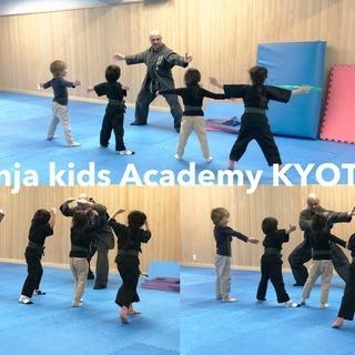 Ninja Kids Academy Kyoto 忍者キッズの仲...