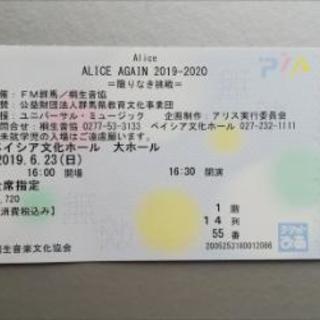 アリス チケットお譲りします。
