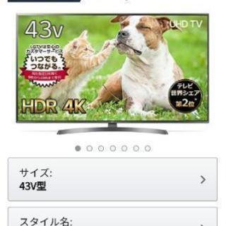 LG 43V型 液晶 テレビ  4K HDR対応5年保証