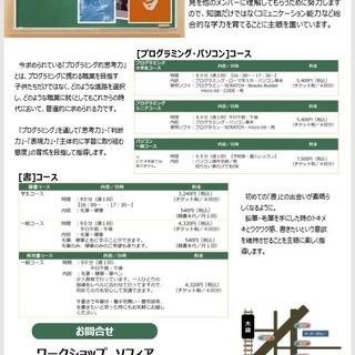 越谷市大里のプログラミング・パソコンスクール(小学生・一般向け)