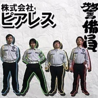 \★急募!!日払いOK★/警備員大募集!!週1からOK!!