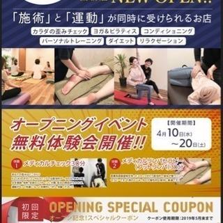 KIZUKI 西新店オープンキャンペーン