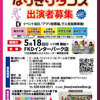 テレビ番組公開収録 「なりきりダンス」 主演者募集