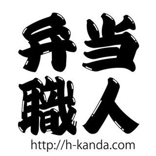 【緊急募集】平日2,3時間のお手伝いをお願いいたします!!