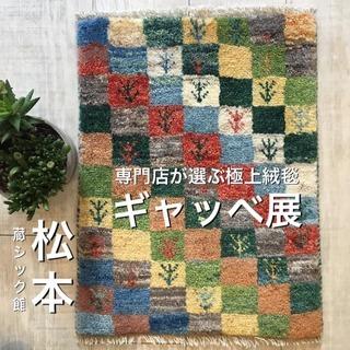 専門店が選ぶ極上絨毯ギャッベ展【松本/蔵シック館】