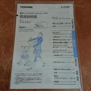 TOSHIBA コードレススチームアイロン TA-F60 − 香川県