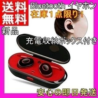 新品 ワイヤレス イヤホン レッド 高音質 充電収納ボックス  ...