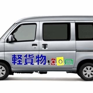 東京都内&神奈川県内 自転車配送 ドライバー募集
