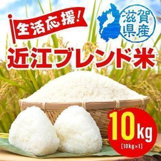 近江米 10kg ブレンド米 圧倒的な価格に挑戦!小粒
