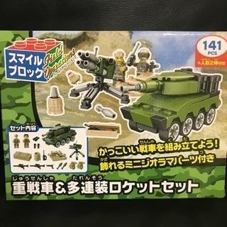 新品 スマイルブロック重戦車&多連装ロケットセット
