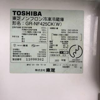 東芝ノンフロン冷凍冷蔵庫 2003年製