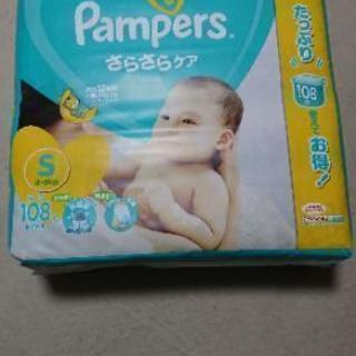 パンパース Sサイズ テープ 新品未開封