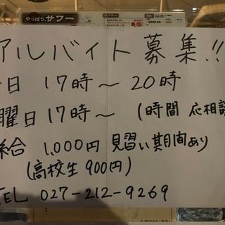 【急募】時給1000円、無料駐車場&まかないあり