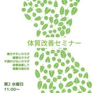 【ワンコイン】体質改善セミナー