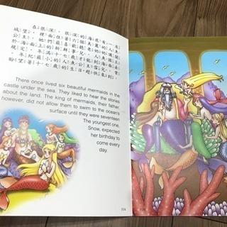 台湾中国語・英語対訳童話10冊 CD付
