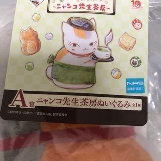 【値下げ】夏目友人帳 ニャンコ先生 茶房ぬいぐるみ