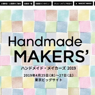 Handmade MAKERS'2019に出展します。
