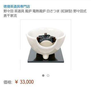 *野々田 茶道具 電熱風炉 白さつま (紅鉢型) *【新品】