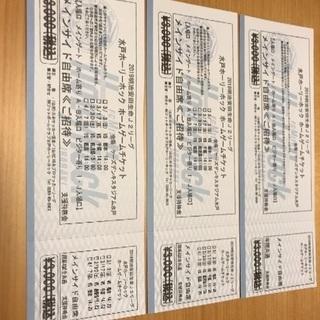 水戸ホーリーホック試合観戦チケット