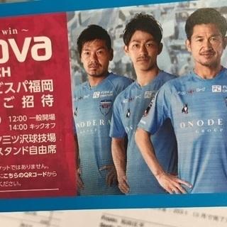 横浜FC vs アビスパ福岡 招待券
