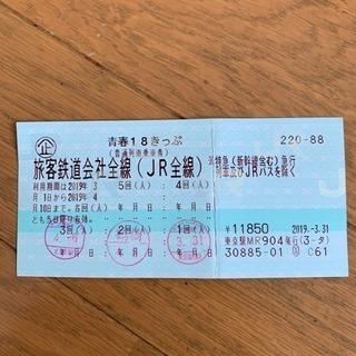 青春18きっぷ2回分、4/10期限。