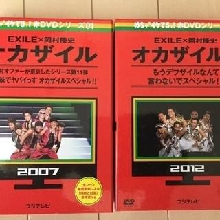 EXILE✖️めちゃいけ 赤 オカザイル DVD2本セット