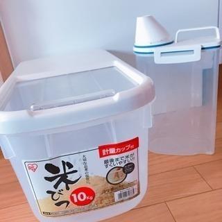 米びつ10キロ用と2キロ用