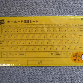 【あげます】ノートPC用キーボード保護シート 未使用品 現状渡し