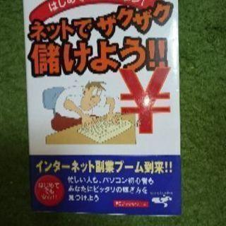 【取引成立】ネットでザクザク儲けよう!!の本
