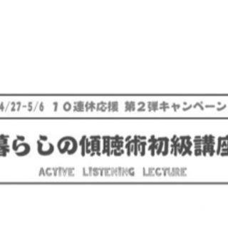 10連休応援キャンペーン 傾聴術初級 10%OFF