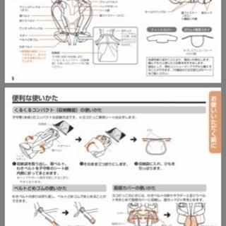 抱っこ紐 横抱き対応 − 東京都