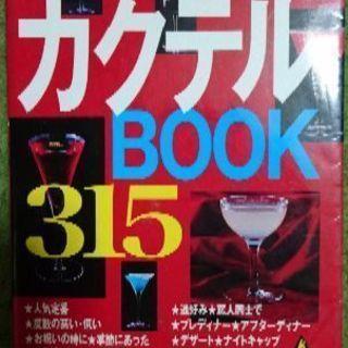 【取引中】TPO別カクテルBook315の本