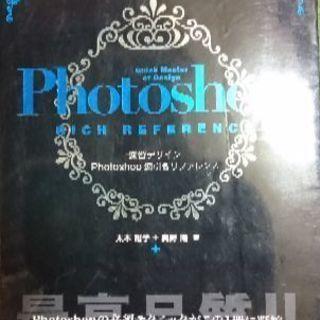 【取引成立】Photoshop逆引きリファレンス