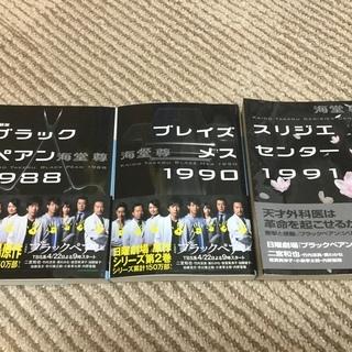 海堂 尊 ブラックぺアンシリーズ全3巻