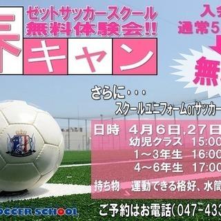 ゼットサッカースクール無料体験会!