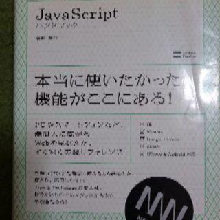 【取引成立】JavaScript ハンドブック
