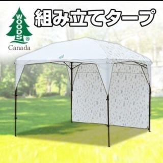 【新品】テント タープ WOODS