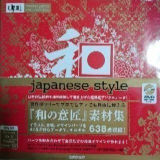 【取引成立】和 Japanese style 和の素材集の本