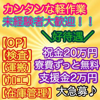 即入寮&就業可能(^^)/好待遇で軽作業!?祝金20万円・寮費0...