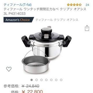 新品♡未使用♡圧力鍋レシピ付きティファール クリプソオアシス