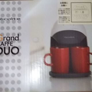 recolte Grand KAFFE DUO