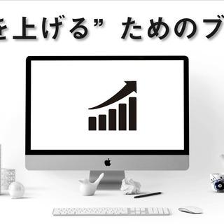5/10 WordPressブログ集客力UPセミナー