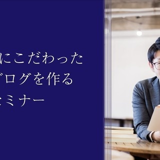 5/10 WordPressブログ集客力UPセミナー - 名古屋市