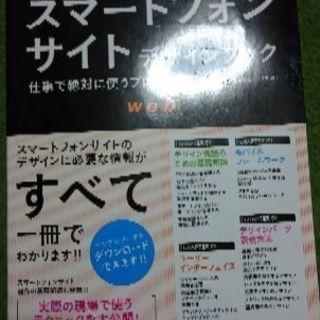 【取引成立】Web系の本(一括掲載)