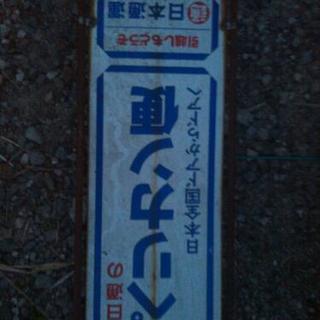 レトロ看板 日通のペリカン便 日本全国ドアからドアへ